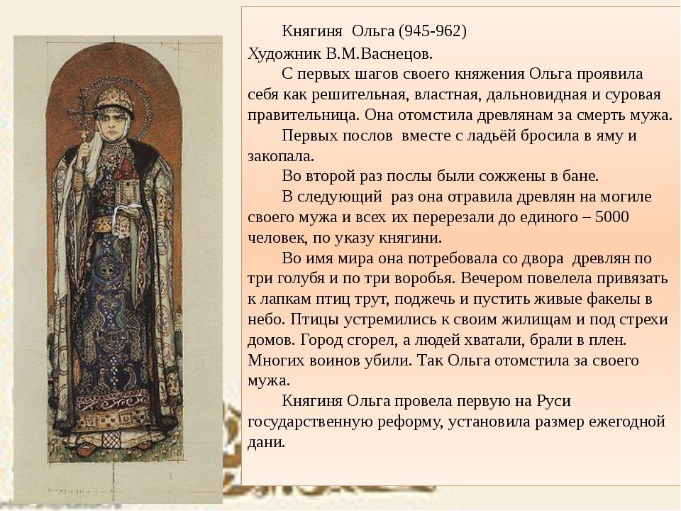 Княгиня Ольга (945-962) Художник В.М.Васнецов. С первых шагов своего княже...