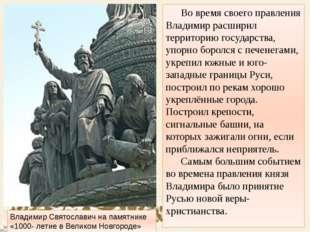 Во время своего правления Владимир расширил территорию государства, упорно