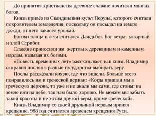 До принятия христианства древние славяне почитали многих богов. Князь прив
