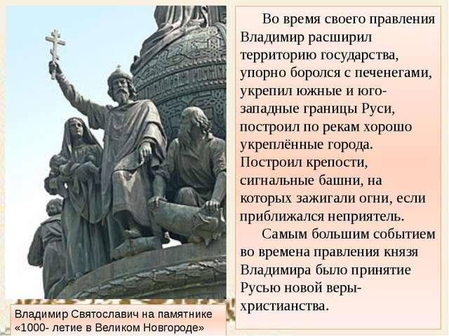 Во время своего правления Владимир расширил территорию государства, упорно...