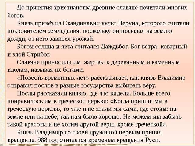 До принятия христианства древние славяне почитали многих богов. Князь прив...