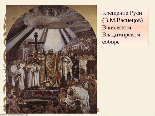 Крещение Руси (В.М.Васнецов) В киевском Владимирском соборе