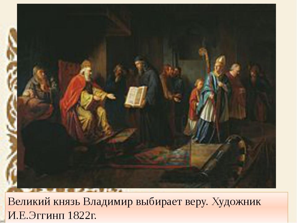 Великий князь Владимир выбирает веру. Художник И.Е.Эггинп 1822г.