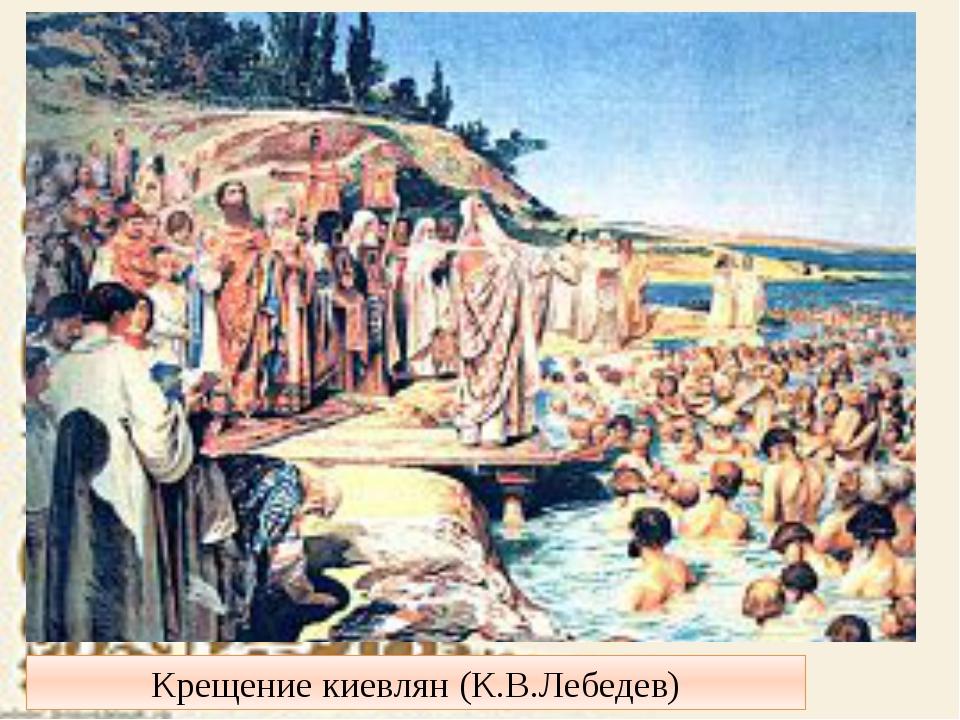 Крещение киевлян (К.В.Лебедев)