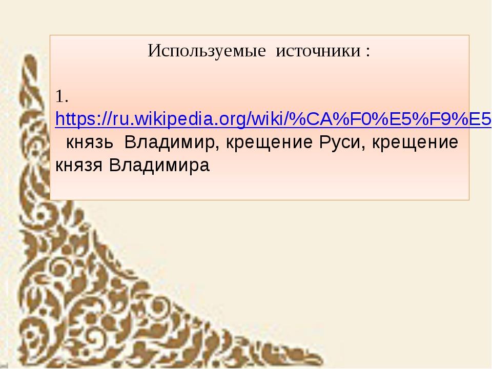 Используемые источники : 1.https://ru.wikipedia.org/wiki/%CA%F0%E5%F9%E5%ED%...