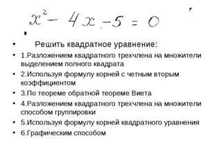 Решить квадратное уравнение: 1.Разложением квадратного трехчлена на множител