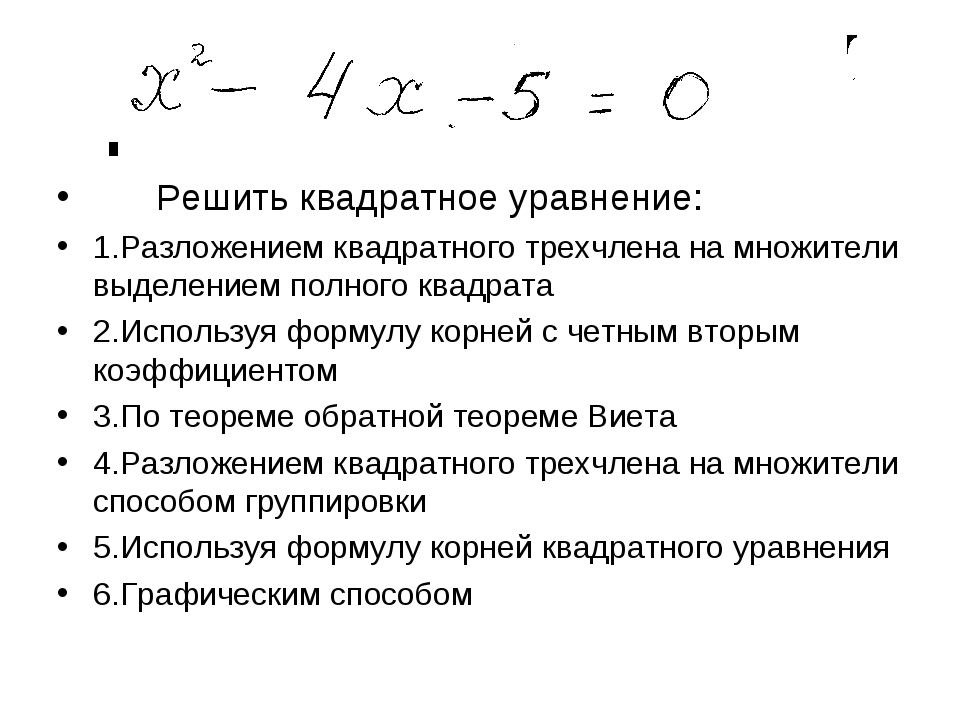 Решить квадратное уравнение: 1.Разложением квадратного трехчлена на множител...