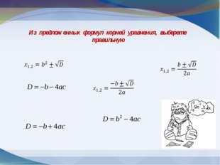 Из предложенных формул корней уравнения, выберете правильную