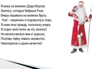 Я вижу на валенке Деда Мороза Заплату, которую бабушка Роза Вчера нашивала на