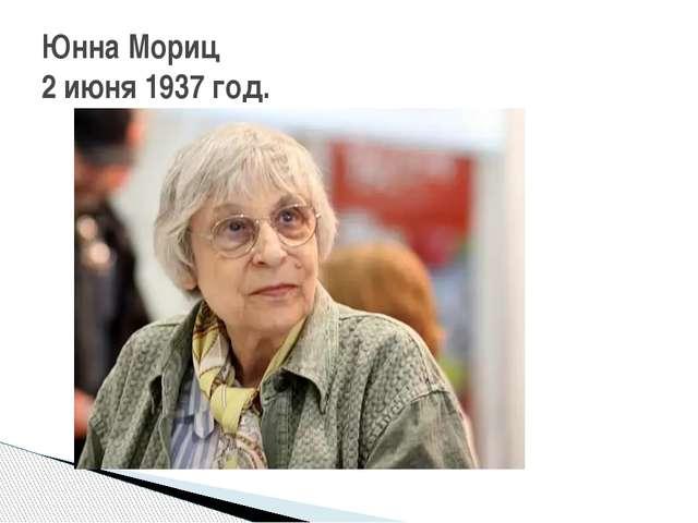 Юнна Мориц 2 июня 1937 год.