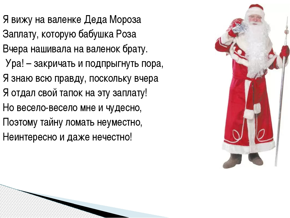 Я вижу на валенке Деда Мороза Заплату, которую бабушка Роза Вчера нашивала на...