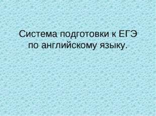 Система подготовки к ЕГЭ по английскому языку.