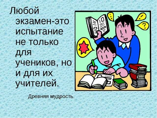 Любой экзамен-это испытание не только для учеников, но и для их учителей. Др...
