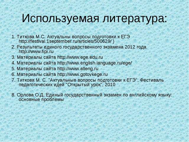 Используемая литература: 1. Титкова М.С. Актуальны вопросы подготовки к ЕГЭ h...