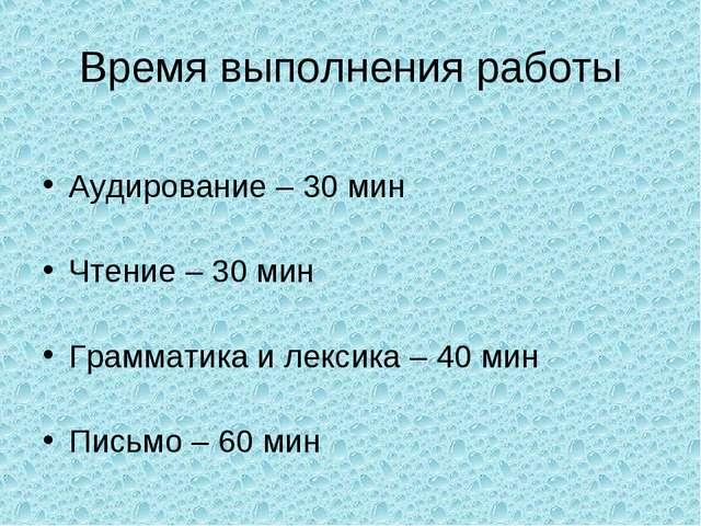 Время выполнения работы Аудирование – 30 мин Чтение – 30 мин Грамматика и лек...