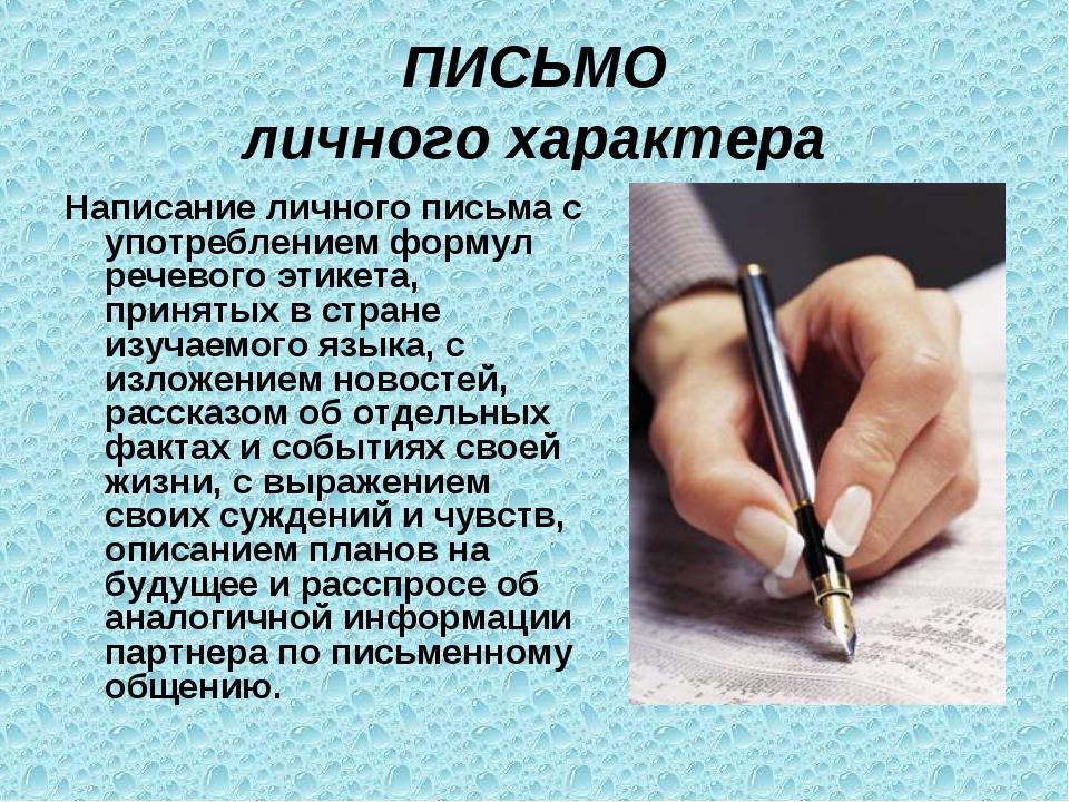 ПИСЬМО личного характера Написание личного письма с употреблением формул рече...