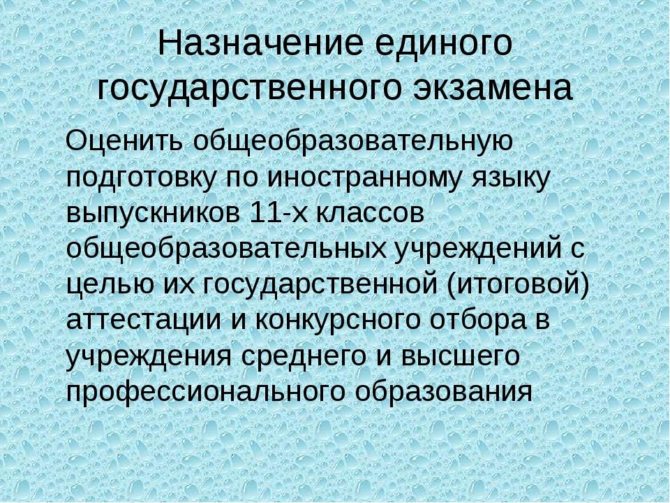Назначение единого государственного экзамена Оценить общеобразовательную подг...
