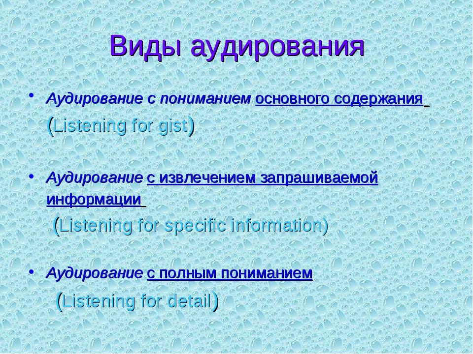 Виды аудирования Аудирование с пониманием основного содержания (Listening for...