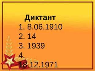 Диктант 1. 8.06.1910 2. 14 3. 1939 4. 18.12.1971