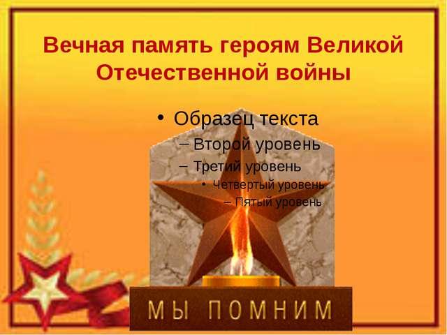 Вечная память героям Великой Отечественной войны