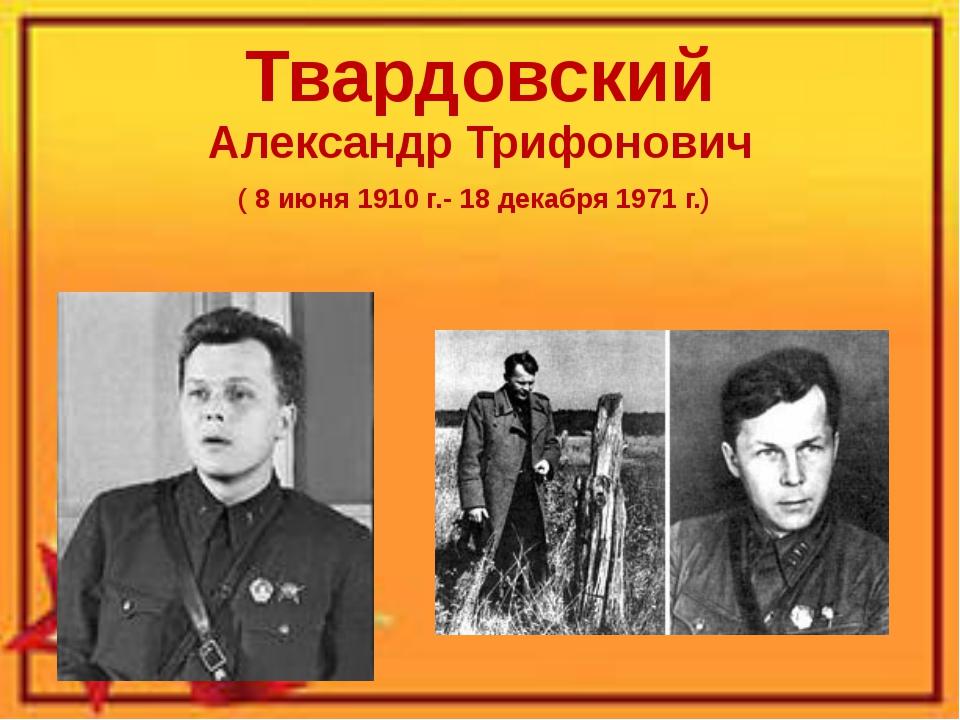 Твардовский Александр Трифонович ( 8 июня 1910 г.- 18 декабря 1971 г.)