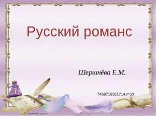 Русский романс Шершнёва Е.М. 7469718381714.mp3