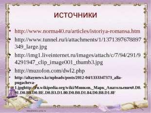 источники http://www.norma40.ru/articles/istoriya-romansa.htm http://www.tunn