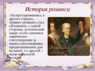 История романса Распространившись в других странах, термин «романс» стал обоз