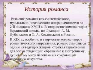 История романса Развитие романса как синтетического, музыкально-поэтического