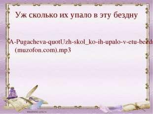 Уж сколько их упало в эту бездну A-Pugacheva-quotUzh-skol_ko-ih-upalo-v-etu-b