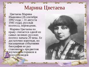Марина Цветаева Цветаева Марина Ивановна (26 сентября 1892 года – 31 августа