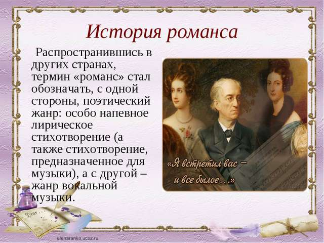 История романса Распространившись в других странах, термин «романс» стал обоз...