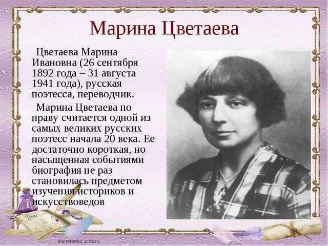 Марина Цветаева Цветаева Марина Ивановна (26 сентября 1892 года – 31 августа...