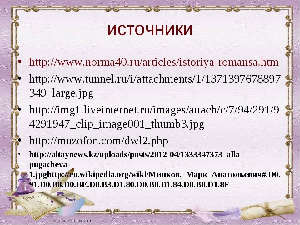 источники http://www.norma40.ru/articles/istoriya-romansa.htm http://www.tunn...