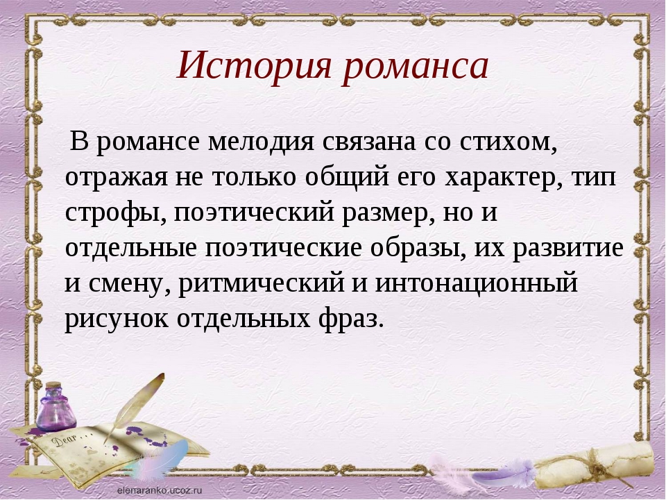 История романса В романсе мелодия связана со стихом, отражая не только общий...
