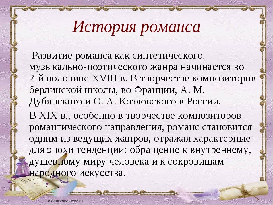 История романса Развитие романса как синтетического, музыкально-поэтического...