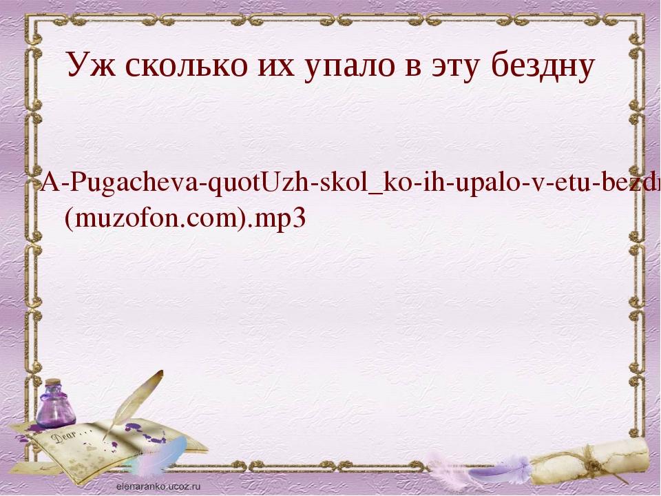 Уж сколько их упало в эту бездну A-Pugacheva-quotUzh-skol_ko-ih-upalo-v-etu-b...
