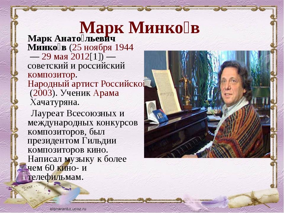 Марк Минко́в Марк Анато́льевич Минко́в(25 ноября1944—29 мая2012[1])— с...