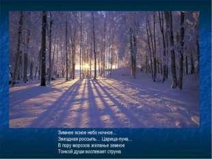 Зимнее ясное небо ночное… Звездная россыпь… Царица-луна… В пору морозов желан