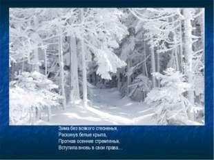 Зима без всякого стесненья, Раскинув белые крыла, Прогнав осенние стремленья,