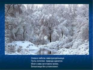 Снова в заботах зима-рукодельница- Пусть потеплее природа оденется. Много зим