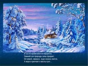 И за это время многое вершится, Зимний сон природы силы придает, Ей зимой, на