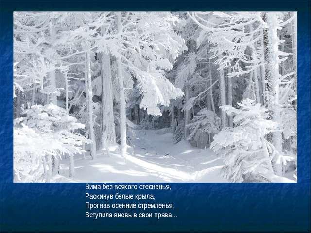 Зима без всякого стесненья, Раскинув белые крыла, Прогнав осенние стремленья,...