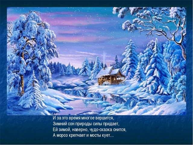 И за это время многое вершится, Зимний сон природы силы придает, Ей зимой, на...