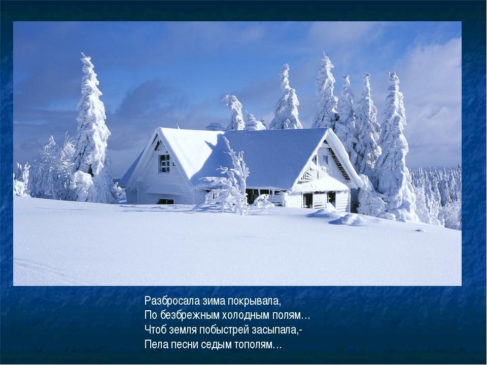 Разбросала зима покрывала, По безбрежным холодным полям… Чтоб земля побыстрей...