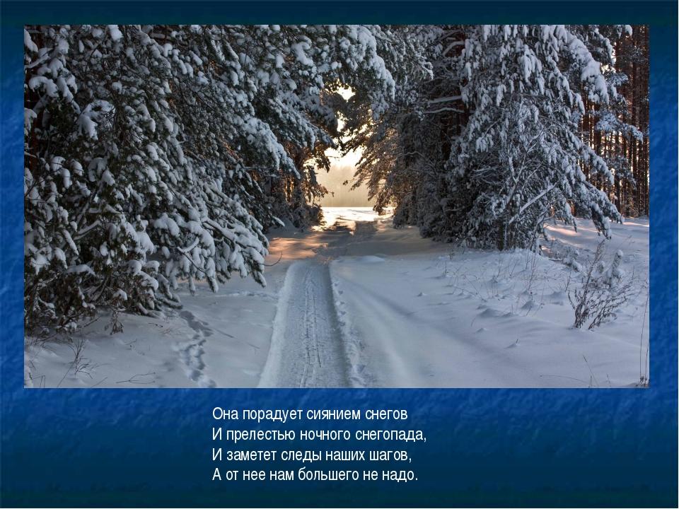 Она порадует сиянием снегов И прелестью ночного снегопада, И заметет следы на...