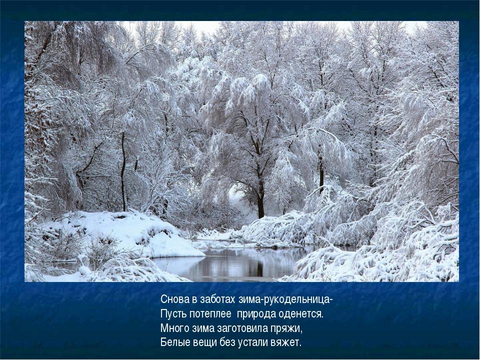 Снова в заботах зима-рукодельница- Пусть потеплее природа оденется. Много зим...