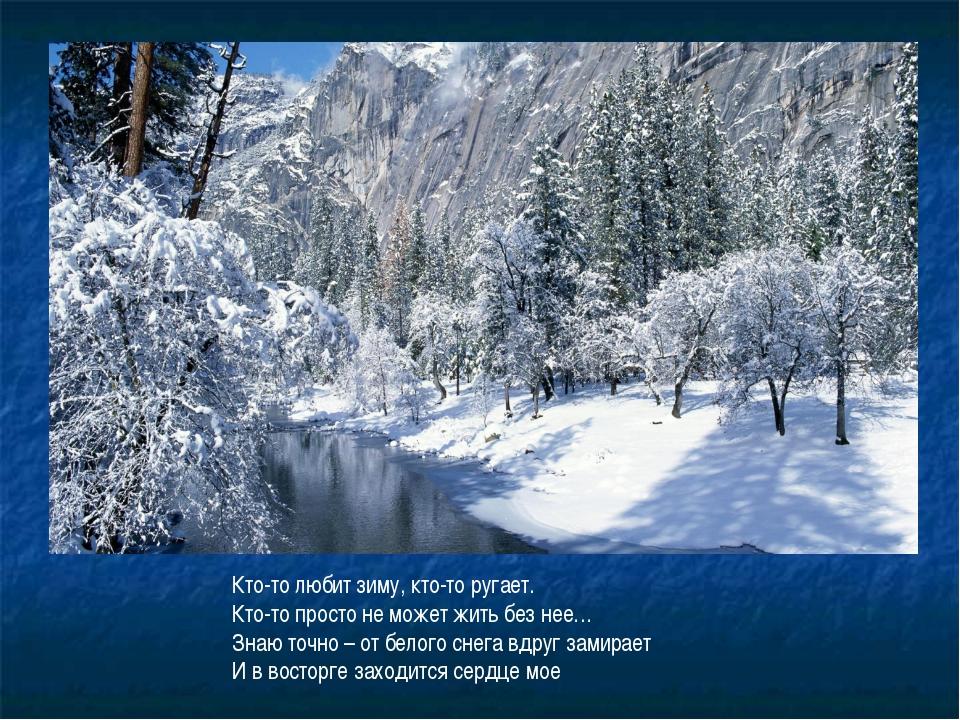 Кто-то любит зиму, кто-то ругает. Кто-то просто не может жить без нее… Знаю т...