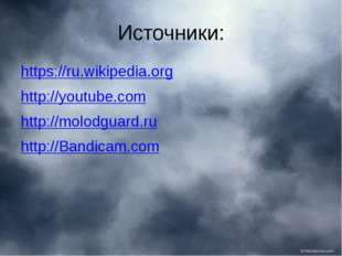 Источники: https://ru.wikipedia.org http://youtube.com http://molodguard.ru h