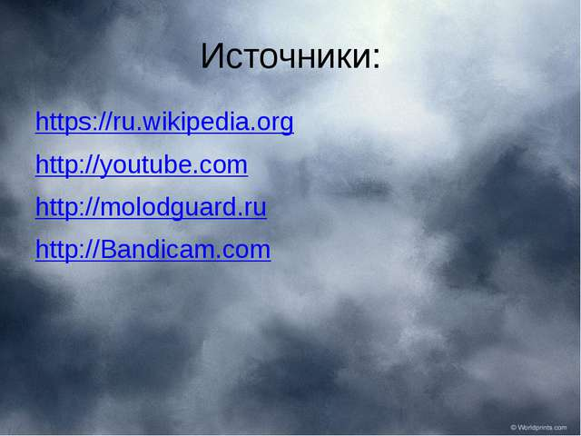 Источники: https://ru.wikipedia.org http://youtube.com http://molodguard.ru h...